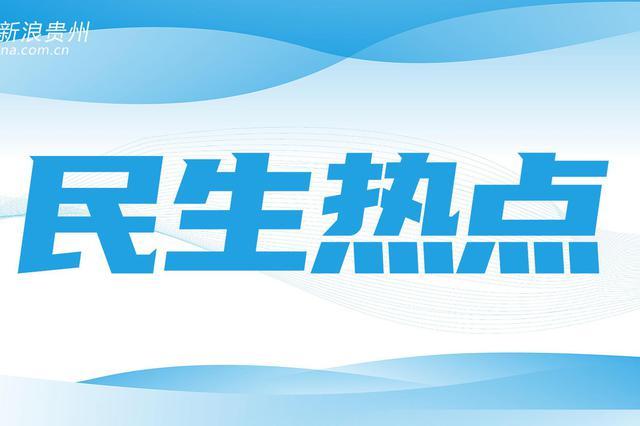 """""""整改3年大气污染不减反增"""" 贵州台江回应:企业已停产处理结果将向社会公布"""