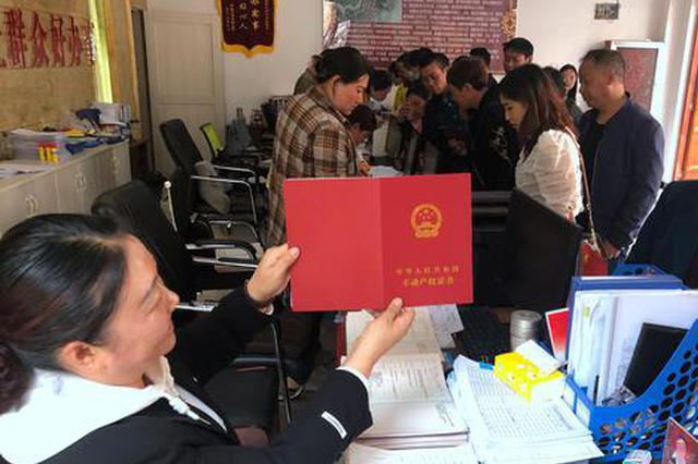 贵州大方:2870户搬迁群众领到房产证