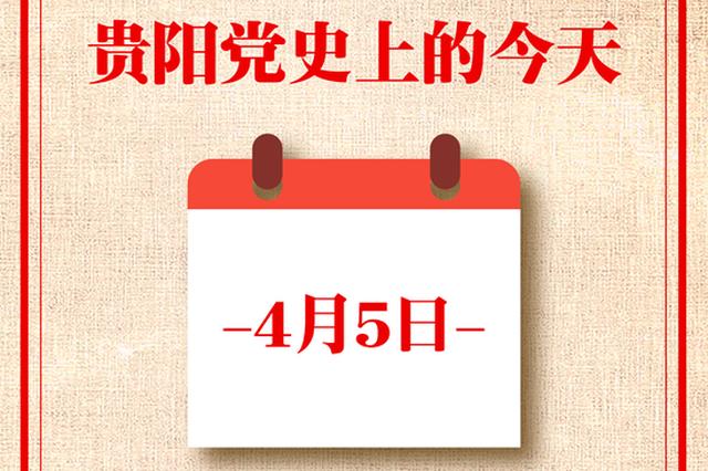 贵阳党史上的今天丨4月5日