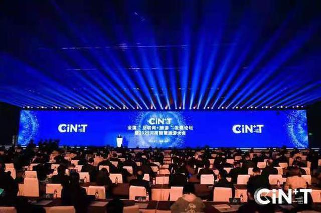 贵州智慧旅游产品亮相全国'互联网+旅游'智慧旅游大会