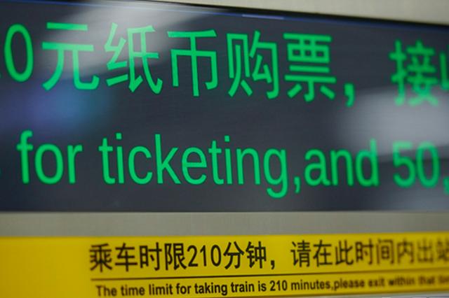 《贵阳市城市轨道交通乘客守则》新规5月1日起实施
