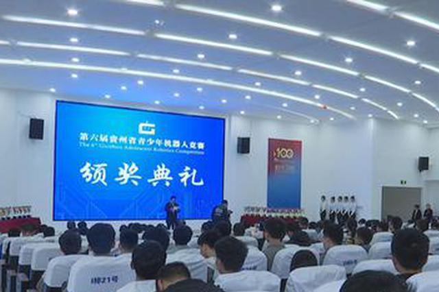 惠水2名选手获全省青少年机器人竞赛小学组教育机器人项目冠军