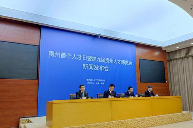 """第九届贵州人才博览会将于4月24日开幕 3.4万个岗位待""""寻人"""""""