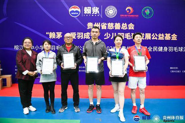 """2021年贵州全民健身 """"赖茅杯""""羽毛球混合团体赛圆满结束"""
