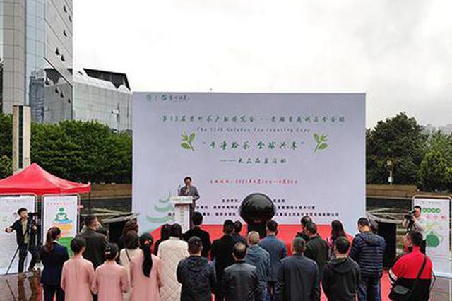 """第13届贵州茶博会南明区""""大众品茗""""分会场活动启动"""