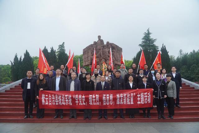 紫云自治县委统战部组织各民主党派及新联会代表赴息烽集中营开展主题活动