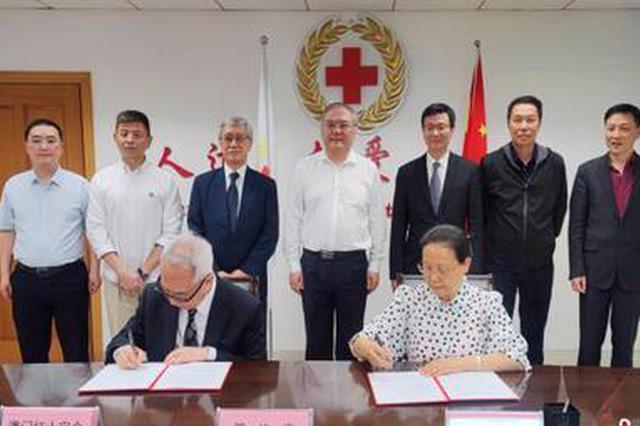 贵州澳门两地红十字会签署合作意向框架协议