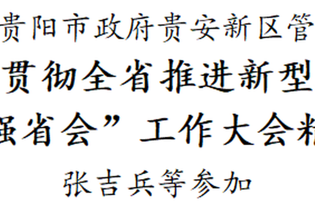 陈晏主持召开贵阳市政府贵安新区管委会党组会议