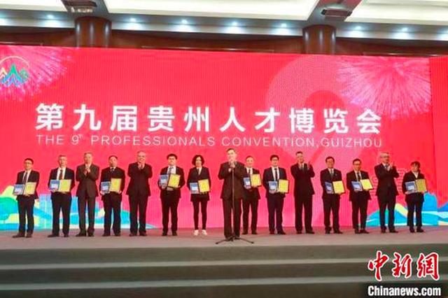 贵州举办人才博览会 3.4万个岗位供海内外人才挑选