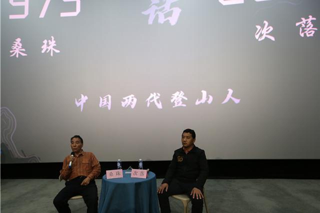 时隔45年完成珠峰测量任务的两位登山勇士贵阳讲述登山精神
