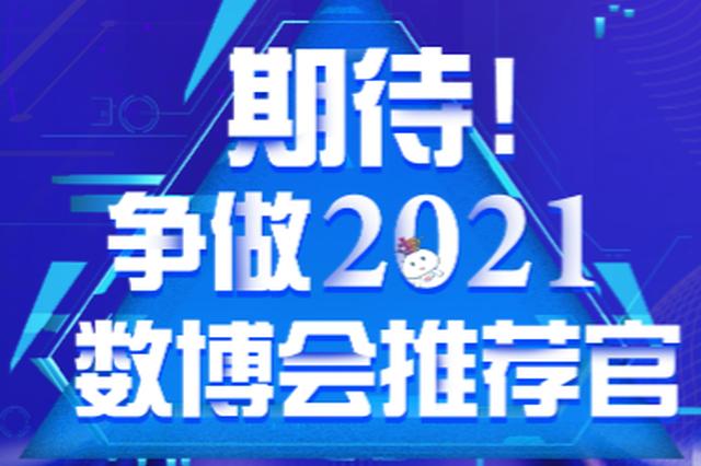 H5丨期待!争做2021数博会推荐官
