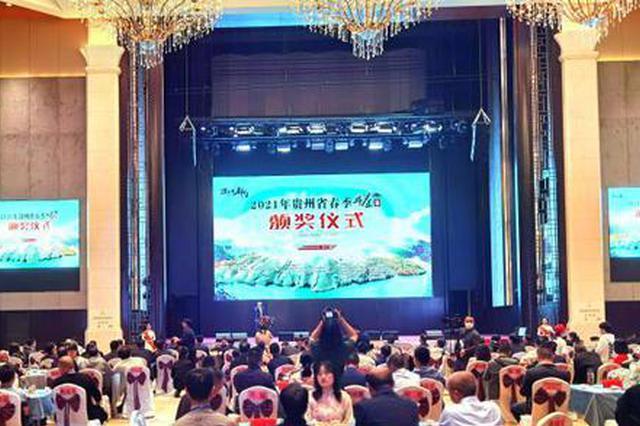中国茶叶大省贵州以赛为媒 宣传推介干净茶