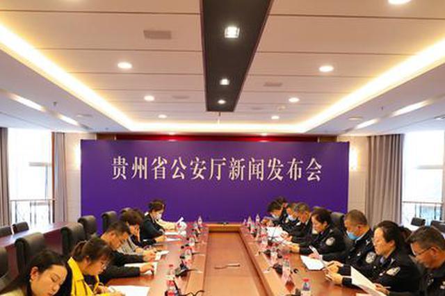 2020年贵州人民群众安全感和满意度再创历史新高