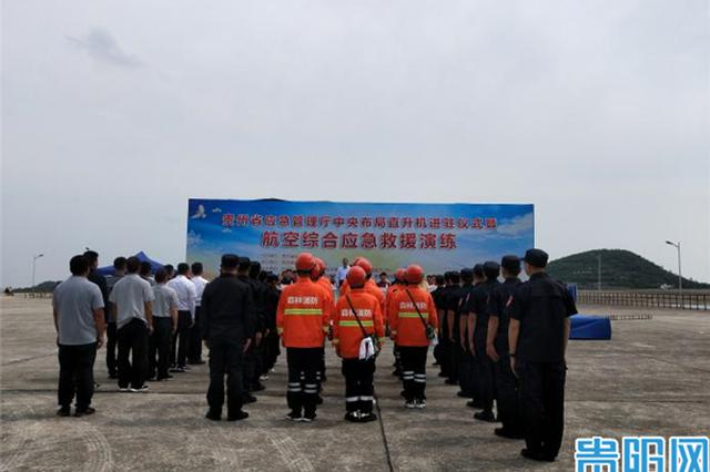 Mi-171直升机进驻 贵州航空应急再添新成员