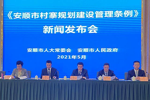 《安顺市村寨规划建设管理条例》将于6月1日起正式施行