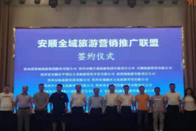 安顺举行全域旅游营销推广联盟成立暨2021年全域旅游产品签约