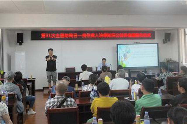 全国助残日 贵州省聋协举办多项公益活动温暖聋人朋友