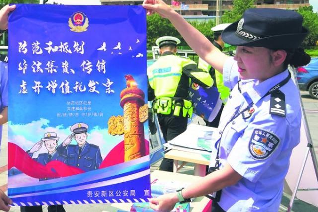 贵安新区:防范经济犯罪宣传进高校