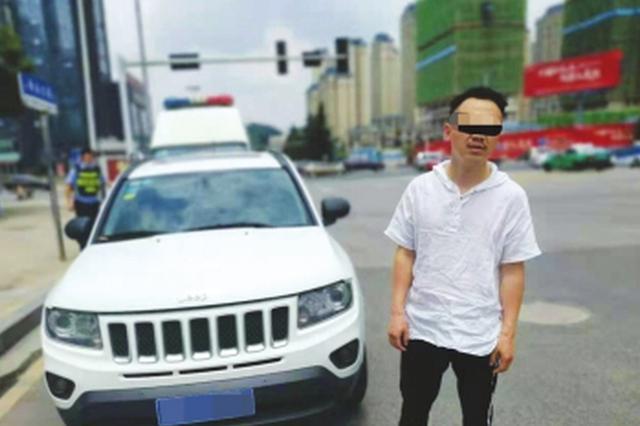 因醉駕被吊銷駕照并禁駕 貴陽這名男子卻兩次三番偷偷開車