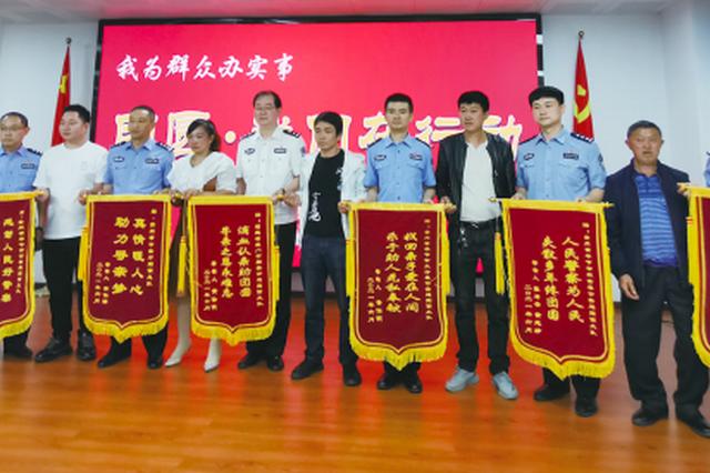 """貴州省公安廳舉行""""團圓""""行動認親活動 已幫助229名被拐兒童"""