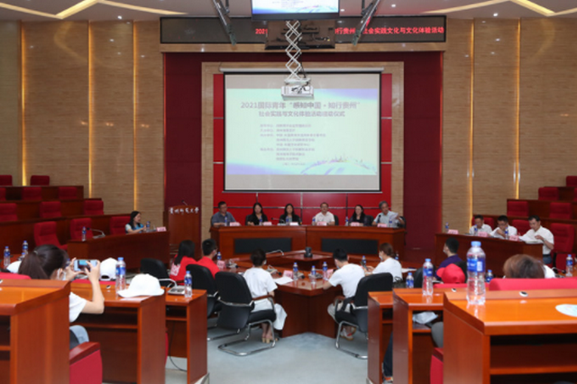 """2021国际青年""""感知中国·知行贵州""""社会实践与文化体验活动"""