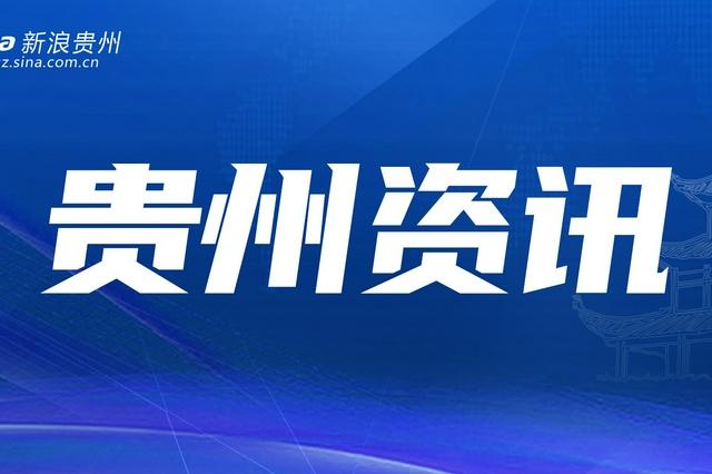 贵州9名省管干部任前公示