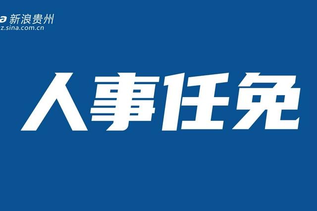 黔東南州人民政府近期人事信息