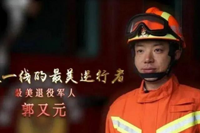 """贵州省""""最美退役军人""""郭又元:永远做党和人民的忠诚卫士"""