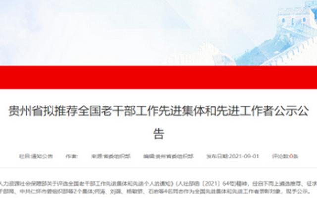 2集体4个人!贵州省拟推荐全国老干部工作先进集体和先进工作