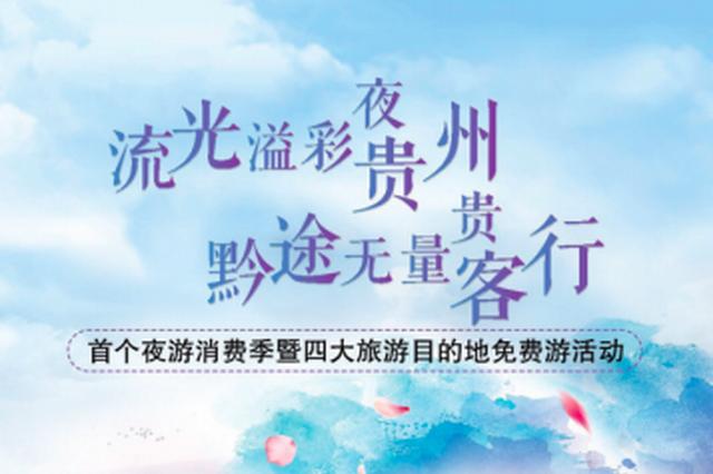 贵州启动推介夜游贵州旅游景区活动