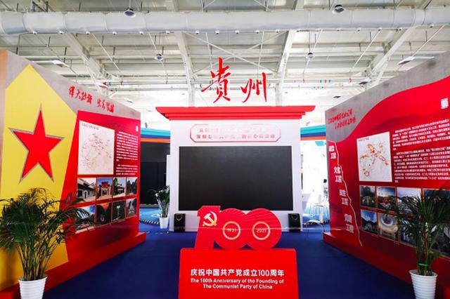 贵州服务贸易创新发展交流会举行