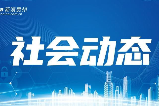 """第十一届""""中华慈善奖""""揭晓 贵州荣获4个奖项"""