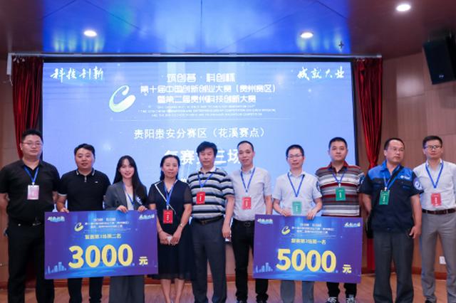 34家企业晋级第十届中国创新创业大赛(贵州赛区)决赛