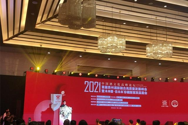 """""""酒旅融合 共赢未来"""":2021中国酒文化高峰论坛暨首届贵州酒旅融合发展高质量峰会举办"""