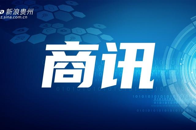 """贵阳银行助力""""小果果 """"带来大效益"""