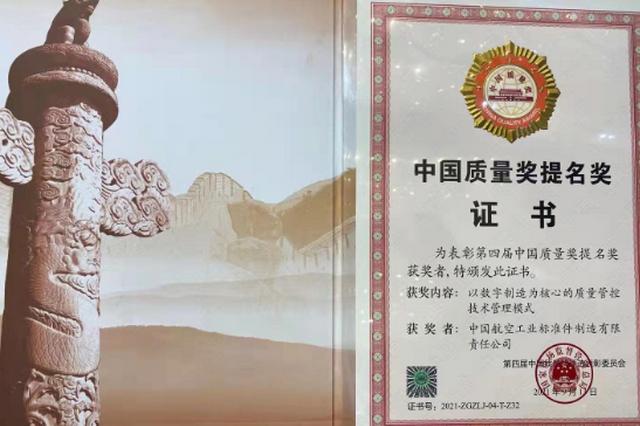 贵州骄傲!航空工业航标获中国质量奖提名奖