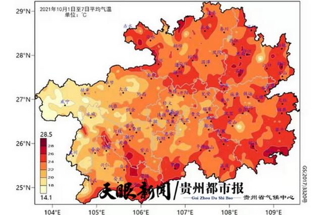 本周,贵州各地晴雨相间