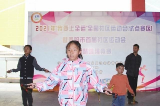 贵阳首届社区运动会智慧跳绳竞赛 近300名青少年同场竞技