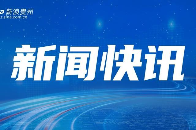 """让贵州刺梨产品有源可溯 """"数字刺梨""""战略合作协议签订"""