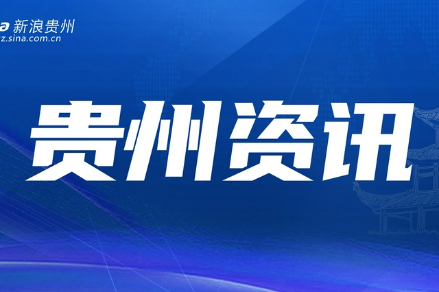 省政府批复同意调整贵州财经大学等3所高校办学规模