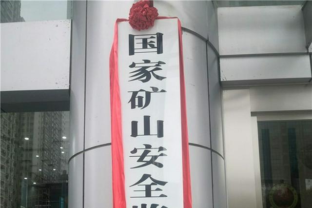 挂牌成立!贵州煤矿安全监察局更名为国家矿山安全监察局贵州