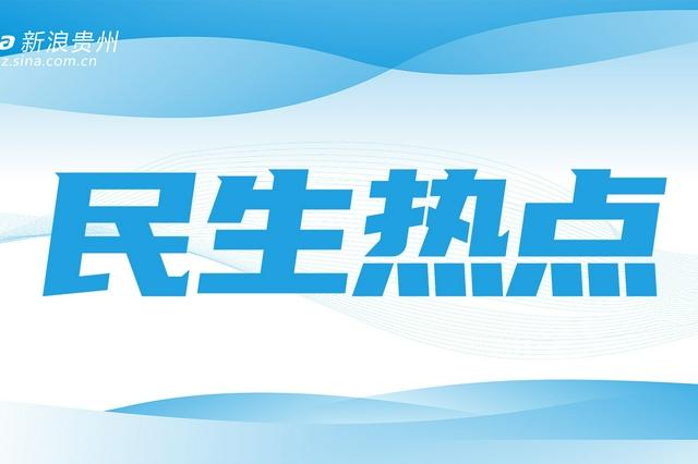贵州前三季度GDP同比增长8.7% 两年平均增长5.9%