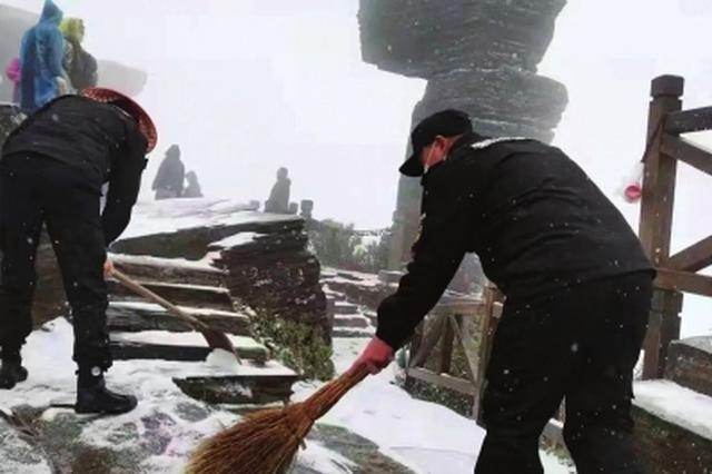 立冬未至 梵净山已降下第一场雪