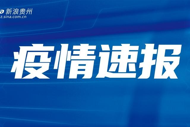 关于贵州省遵义市外省关联确诊病例通报