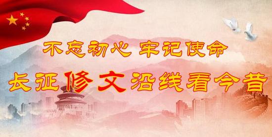 【长征修文沿线看今昔】六屯大木村的红色旅游热