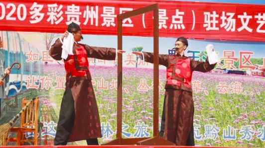 贵州省话剧团文艺小分队走进六盘水野玉海景区