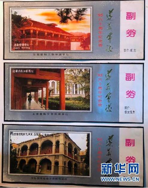 遵义会议召开60周年前夕,杨敏志在征得遵义市相关部门同意后,无偿为遵义会议会址设计了一套纪念门票(2021年1月11日摄)。新华社记者 李惊亚 摄