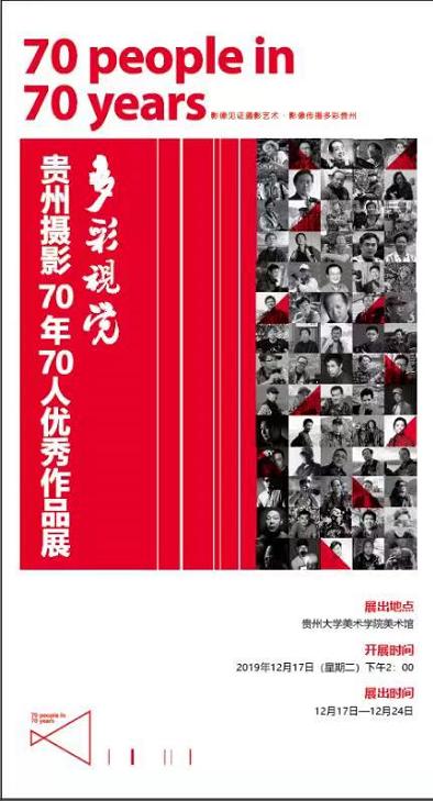 多彩视觉:贵州摄影70年70人优秀作品展将于12月17日在贵州大学开展