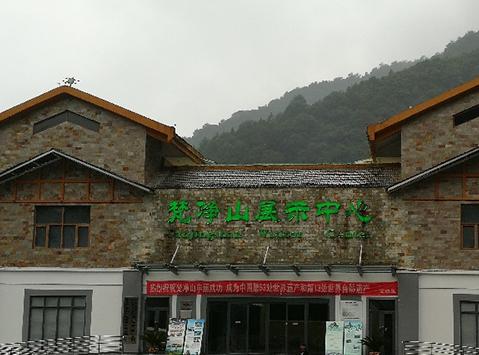 梵凈山展示中心外掛著申遺成功橫幅。新華社記者 向定杰 攝