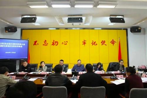 2020年央企助力贵州发展大会招商引资签约项目评审会召开